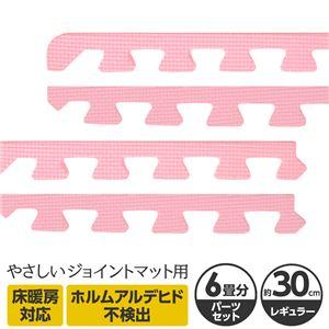 やさしいジョイントマット 約6畳分サイドパーツ レギュラーサイズ(30cm×30cm) ピンク単色 〔クッションマット カラーマット 赤ちゃんマット〕