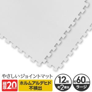 極厚ジョイントマット 2cm 大判 【やさしいジョイントマット 極厚 12枚入 本体 ラージサイズ(60cm×60cm) ホワイト(白)】 床暖房対応 赤ちゃんマット