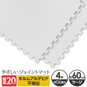 極厚ジョイントマット 2cm 大判 【やさしいジョイントマット 極厚 4枚入 本体 ラージサイズ(60cm×60cm) ホワイト(白)】 床暖房対応 赤ちゃんマット