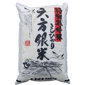 【平成29年産】コウノトリ舞い降りるコシヒカリ 六方銀米 10Kg(5kg玄米×2)