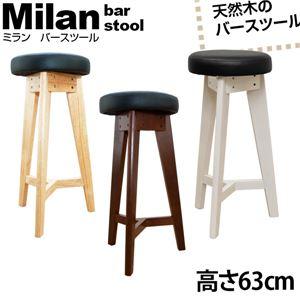 丸型バースツール/丸型椅子 (Milan) 【1脚】 高さ63cm 木製/合成皮革 北欧風 ナチュラル