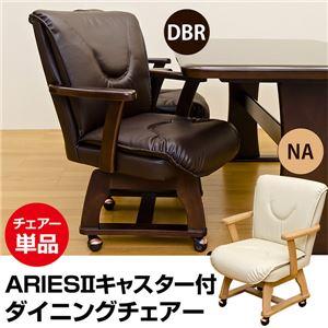 ダイニングチェア(回転椅子/リビングチェア) 1脚 木製 張地:合成皮革/合皮 キャスター/肘付き ARIES Ver.2 ダークブラウン