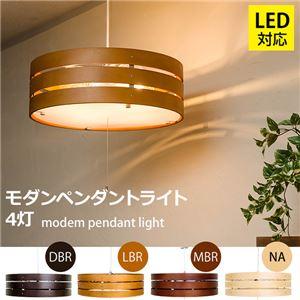 モダンペンダントライト/照明器具 【4灯】 LED電球対応 北欧風 ナチュラル
