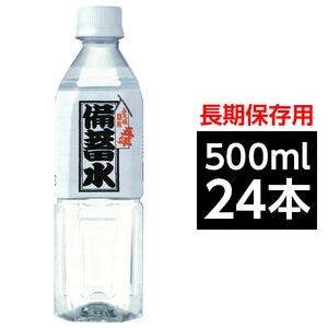 ナチュラルミネラルウオーター 超軟水10mg/L 備蓄水 5年保存水 500ml×24本(1ケース)