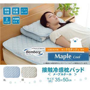 冷感 枕パッド 洗える 旭化成繊維 Maplecool使用 『15メープルクール』 ベージュ 35×50cm