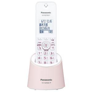 パナソニック(家電) コードレス電話機(充電台付親機および子機1台)(ピンク) VE-GDS02DL-P