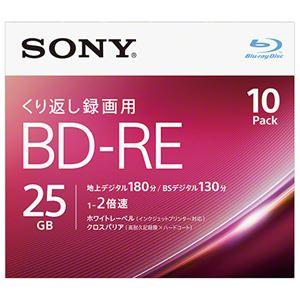 SONY ビデオ用BD-RE 書換型 片面1層25GB 2倍速 ホワイトワイドプリンタブル10枚パック 10BNE1VJPS2