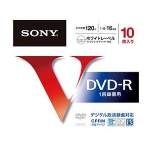 SONY ビデオ用DVD-R 追記型 CPRM対応 120分 16倍速 ホワイトプリンタブル10枚パック 10DMR12MLPS