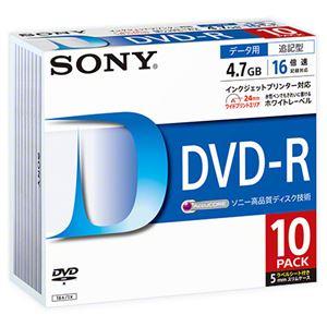 SONY データ用DVD-R 追記型 4.7GB 16倍速 ホワイトプリンタブル 10枚パック 10DMR47LLPS