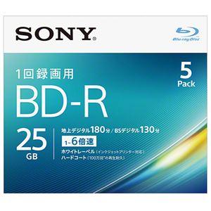 SONY ビデオ用BD-R 追記型 片面1層25GB 6倍速 ホワイトワイドプリンタブル 5枚パック 5BNR1VJPS6