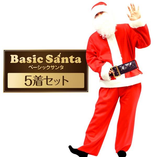 サンタ コスプレ メンズ まとめ買い 【Peach×Peach メンズ ベーシックサンタクロース 7点セット (×5着セット) 】 クリスマスコスプレ サンタクロース衣装 ハロウィン コスプレ 衣装店
