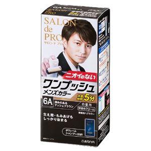 ダリヤ サロンドプロ ワンプッシュメンズカラー(白髪用) 6A【深みのあるアッシュブラウン】 × 3 点セット