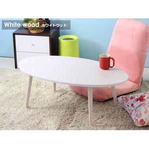 オーバル型 ローテーブル/センターテーブル 【ホワイト】 幅90cm 北欧テイスト 木目調 『Abire』
