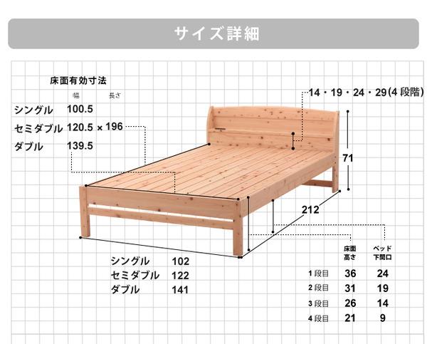 国産 ひのき 棚コンセント付すのこベッド (フレームのみ)無塗装