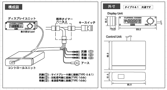 nengun 2065 00 hks turbo_timer_ _type_0?resize=564%2C306&ssl=1 espar heater wiring diagram timer yamaha wiring diagram, red dot espar heater wiring diagram at bakdesigns.co