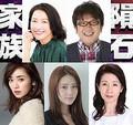 オトナの土ドラ『隕石家族』主要キャスト陣(上段左から)羽田美智子、天野ひろゆき、(下段左から)泉里香、北香那、松原千恵子