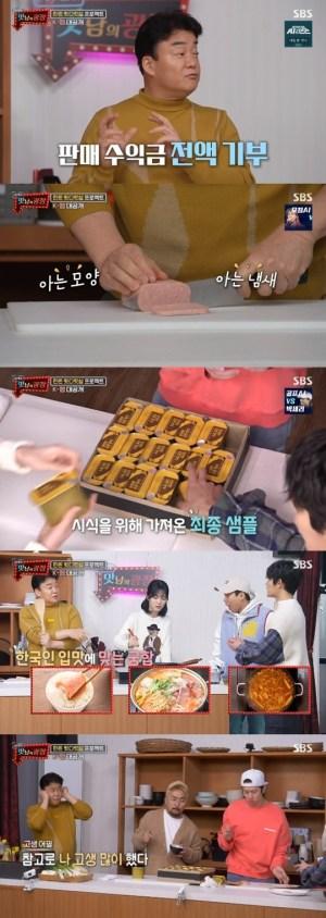 """'선량의 광장'백종원, 뒷다리 햄 샘플 공개 … """"고생 많았 어"""""""