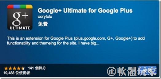 (4) Google -Ultimate