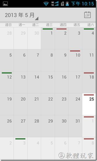 Screenshot_2013-05-25-22-15-23