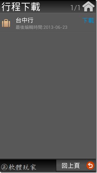 2013-06-23 00.41.54