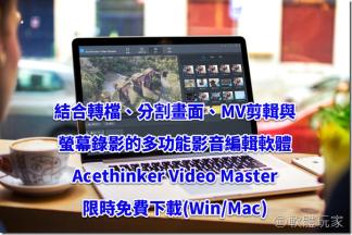 結合轉檔、分割畫面、MV剪輯與螢幕錄影的多功能影音編輯軟體Acethinker Video Master中文版限時免費下載(Win/Mac)