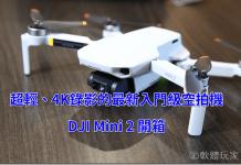 [敗家日誌] 超輕、4K錄影的最新入門級空拍機DJI Mini 2開箱 (含與一代的比較)
