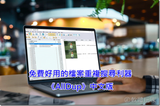 免費好用的檔案重複搜尋利器《AllDup》4.4.8中文版釋出,快來挖出藏在硬碟中重複的檔案吧!