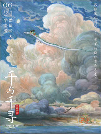premium poster spirited away chinese entertainment collection
