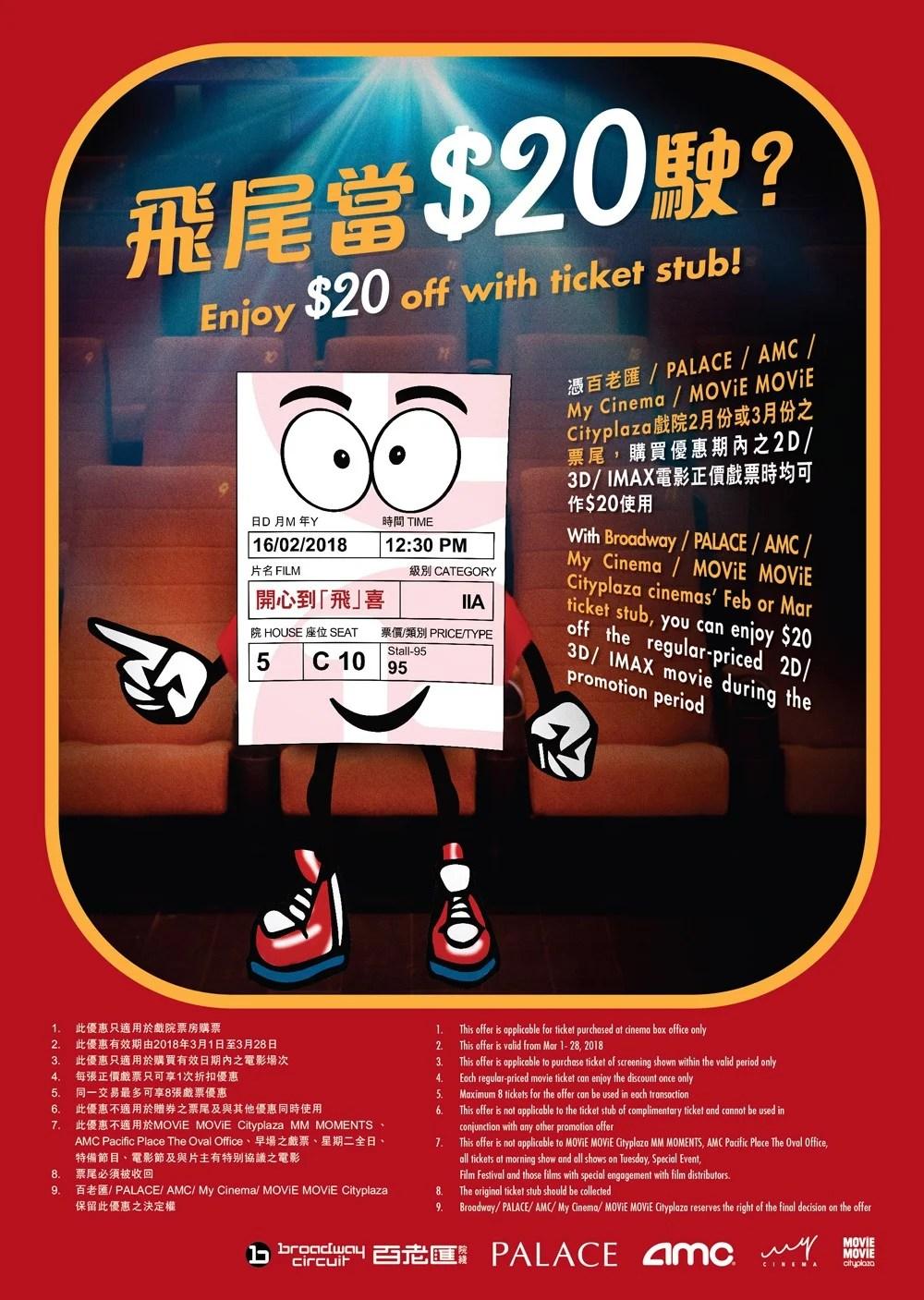 13間戲院都用得!期間限定優惠~2月至3月份戲飛飛尾~可當$20買正價戲飛 | HolidaySmart 假期日常