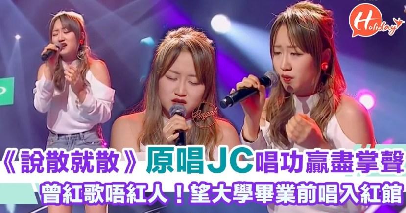曾獲黎明力捧!《說散就散》原唱JC現身《中國好聲音》 唱功獲評判大讚 | HolidaySmart 假期日常