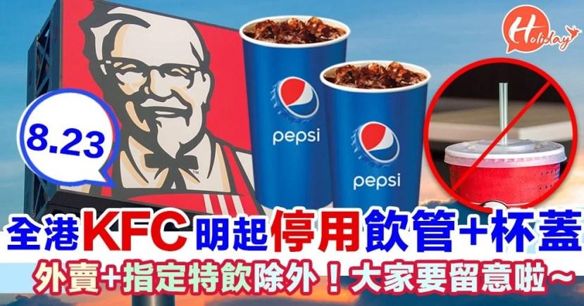 聽日起(23日)全港澳KFC停止提供飲管+膠杯蓋 為環保出一分力 | HolidaySmart 假期日常