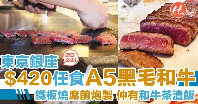 東京銀座豪食!$420任食鐵板燒A5和牛~   HolidaySmart 假期日常