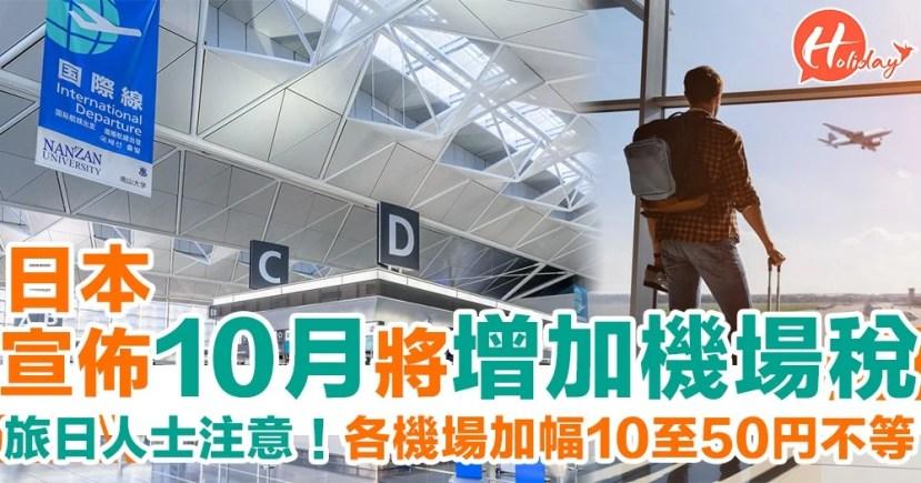 旅日人士注意!為配合消費稅調整 日本宣佈10月起將增加機場稅 | HolidaySmart 假期日常