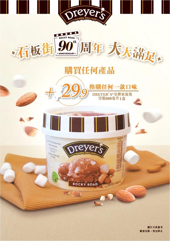 DREYER'S買任何產品+$29.9一盒任何口味家庭裝雪糕   HolidaySmart 假期日常