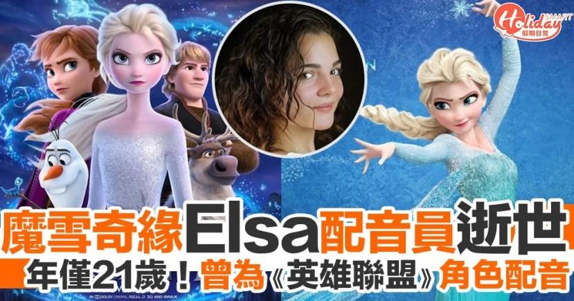 《魔雪奇緣》Elsa配音員逝世!年僅21歲 曾為《英雄聯盟》配音   HolidaySmart 假期日常