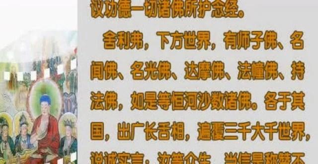 《佛說阿彌陀經》精美圖解! | PTT新聞