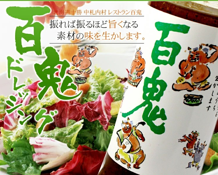 946kitchen: 100鬼調味汁1部monshierutonton 10勝北海道土特產 | 日本樂天市場