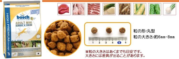 【ボッシュ 成犬用】ハイプレミアムミニアダルトラム&ライスドッグフード(9.0kg[3.0kg×3袋])【あす楽対応】【送料無料】