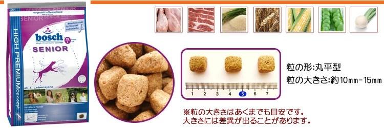 【ボッシュ 成犬用】ハイプレミアムシニアドッグフード(7.5kg{2.5kg×3袋} 【あす楽対応】【送料無料】