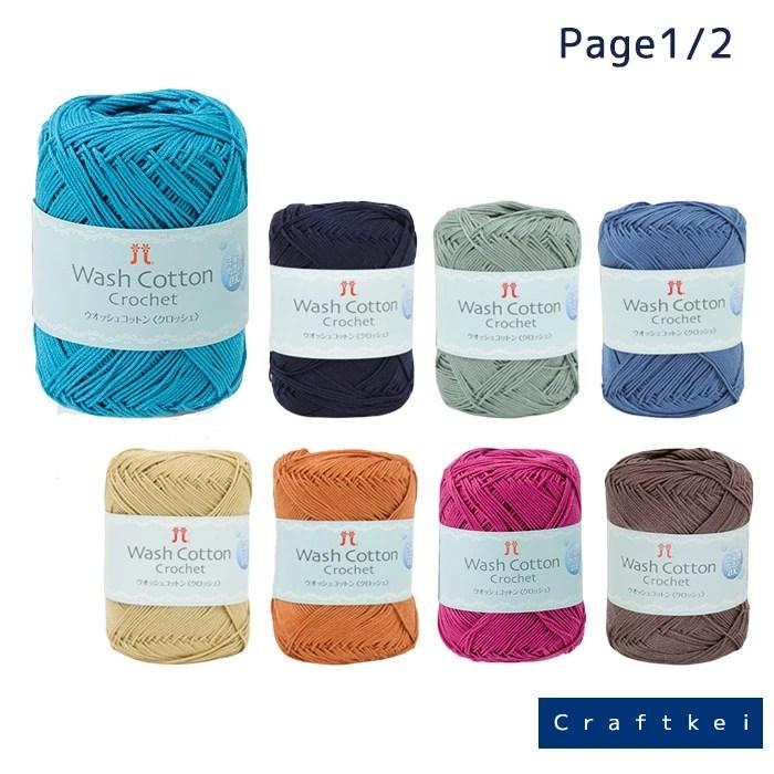 Craft Kei: \\本店通常價格減5%/HAMANAKA毛線洗滌棉布鈎針編織洗滌棉布棉布64%聚酯36%合細page1/2   日本樂天市場