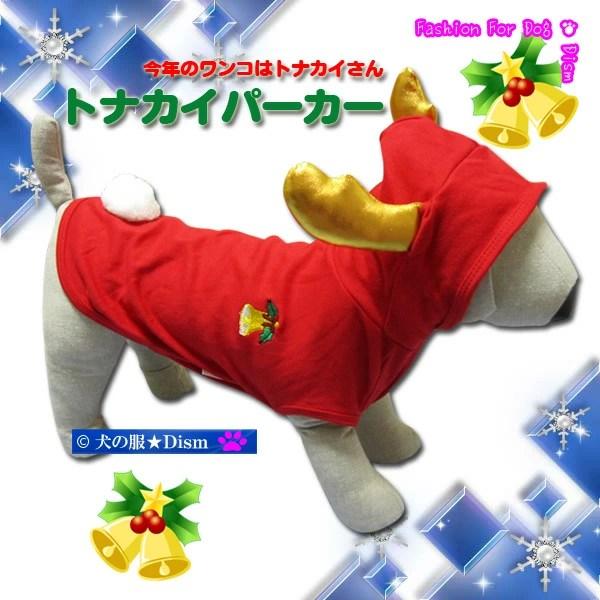 【ドッグウェア】今年のワンコはトナカイさん♪  超小型犬用 クリスマスウェア