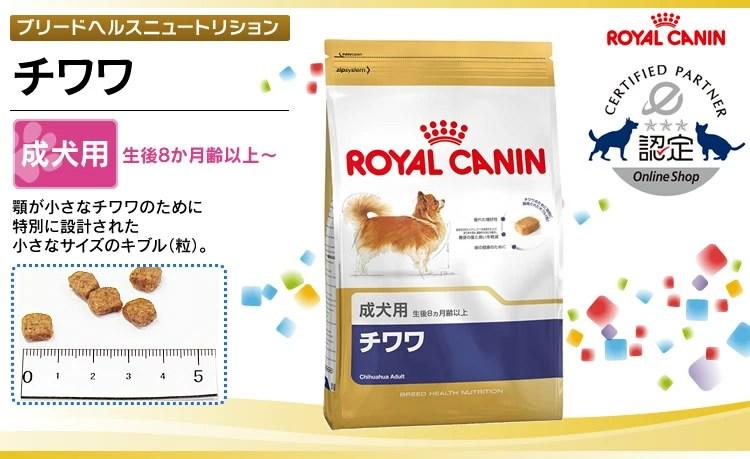 【ロイヤルカナン 成犬用】チワワ専用ドッグフード★ 成犬用 / 1.5kg