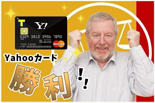 Yahoo!勝利