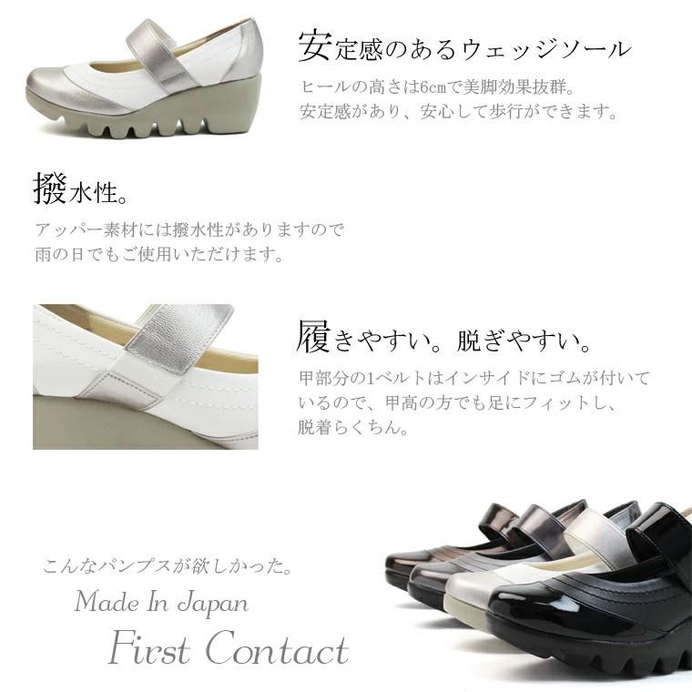 S-mart: FIRST CONTACT日本製造美腿厚底舒服鞋女士鞋女用淺口無扣無帶皮鞋楔子不感到疼痛的容易走路的黑白銀子 ...