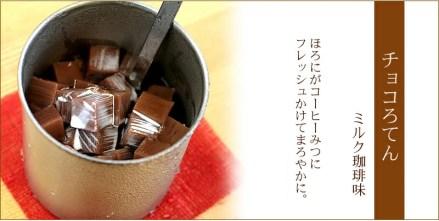 チョコろてん通販