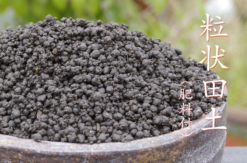 【楽天市場】水生植物の土 「粒狀田土」10L(約11.5kg)(肥料付 ...