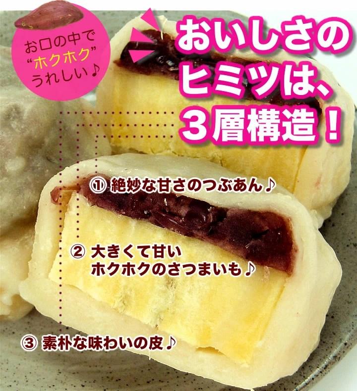 熊本県くま純いきなりだんご
