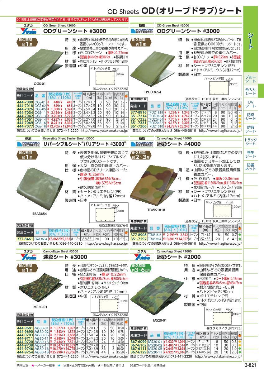 marunishi-online: yutakashito#2000僞裝色席1.8*2.7銷售學分:1(進入數量:-)JAN[4兆9035億9922萬1640](猶他蕪菁湯汁座席 ...