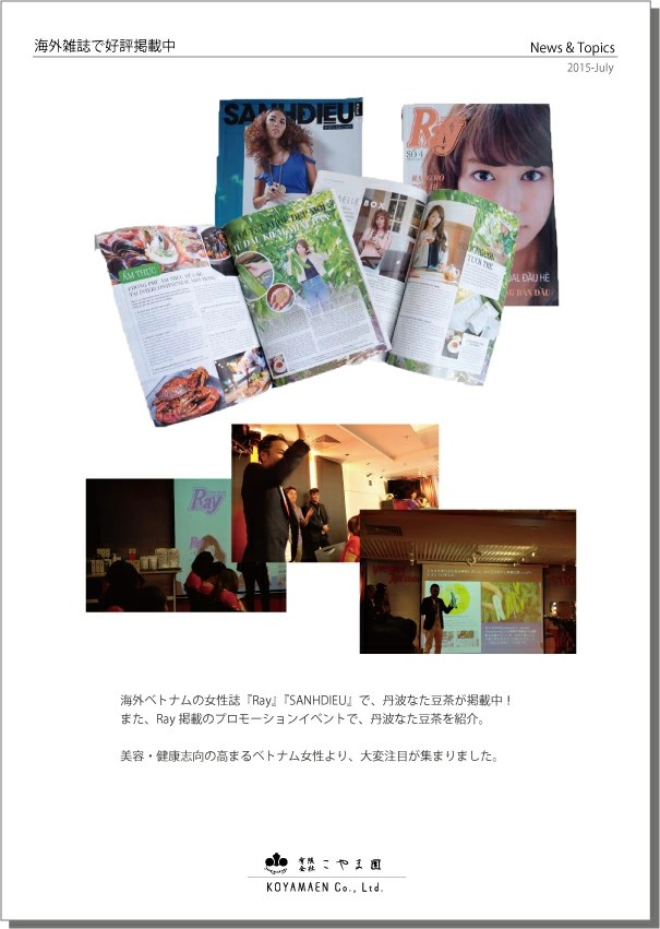 海外ベトナムの女性誌『Ray』『SANHDIEU』で、丹波なた豆茶が掲載中! また、Ray掲載のプロモーションイベントで、丹波なた豆茶を紹介。  美容・健康志向の高まるベトナム女性より、大変注目が集まりました。