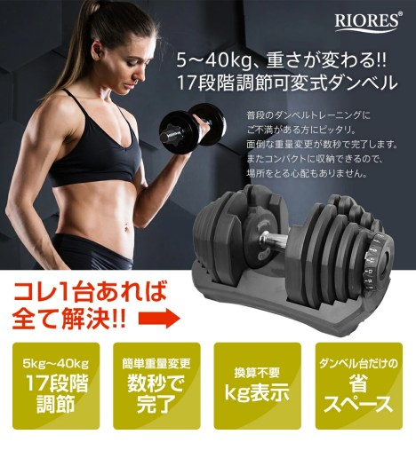 RIORES【リオレス】可変式ダンベル40kg×2個セット
